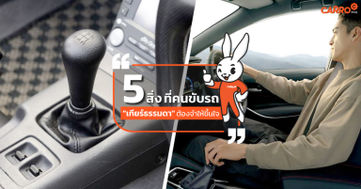 Carro-5-Things-To-Use-Manual-Transmission