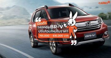 Carro-Honda-BR-V-2019