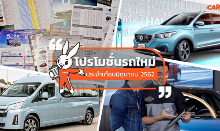 Carro-New-Car-Promotion-June-2019