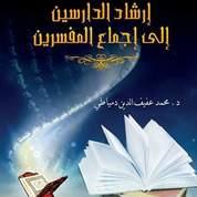 Irsyad Ad Darisin Ila Ijmak Al Mufassirin