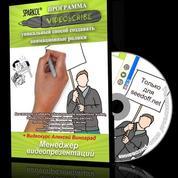 Panduan Cara Jago Video Scribe SPARKOL-Software