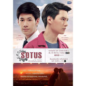 DVD Drama Thailand Sotus The Series University Thai Movie Film Kaset Bromance Romance Roman Senior