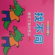 Jual Buku Mandarin