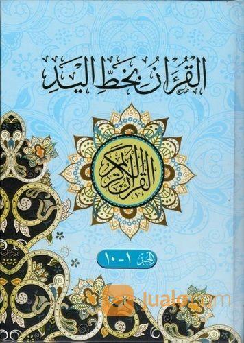 Al qur an tulis juz 1 buku agama kerohanian 15312597