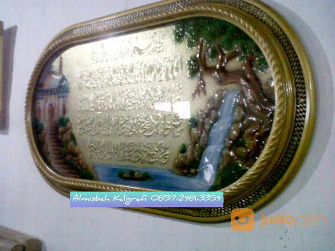 Kaligrafi Ayat Kursi Kuningan Motif Pemandangan Oval 143x85cm Mewah
