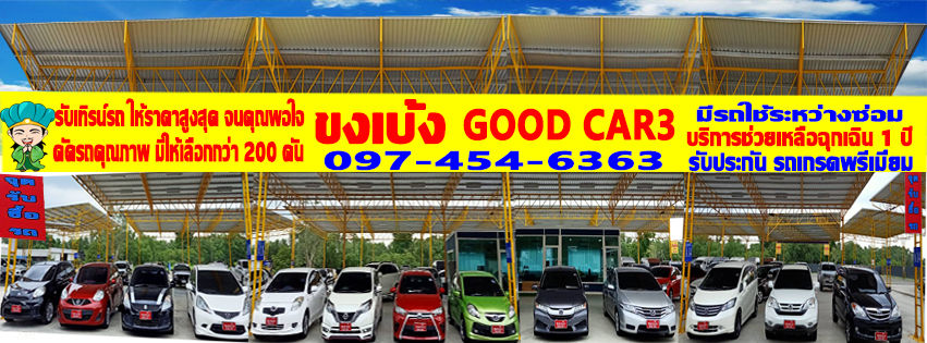 chart_car