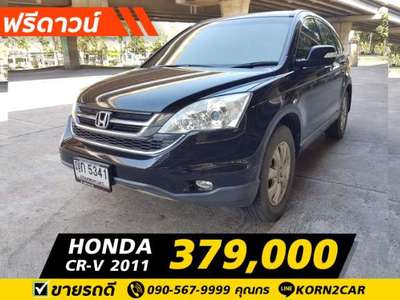 HONDA CRV 2.0 S ( I-VTEC) 2011
