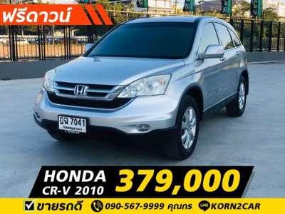 HONDA CRV 2.0 S ( I-VTEC) 2010