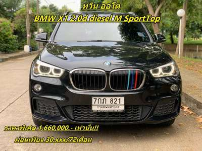 BMW X1 2.0D 2018